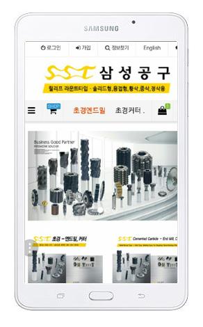 삼성공구 모바일