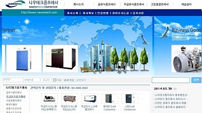 나우테크 중소기업형홈페이지