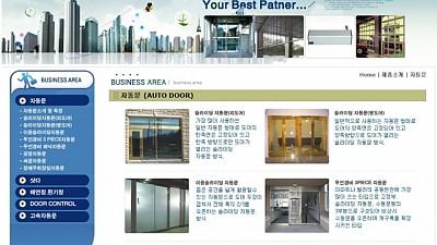명일자동문 소호형홈페이지